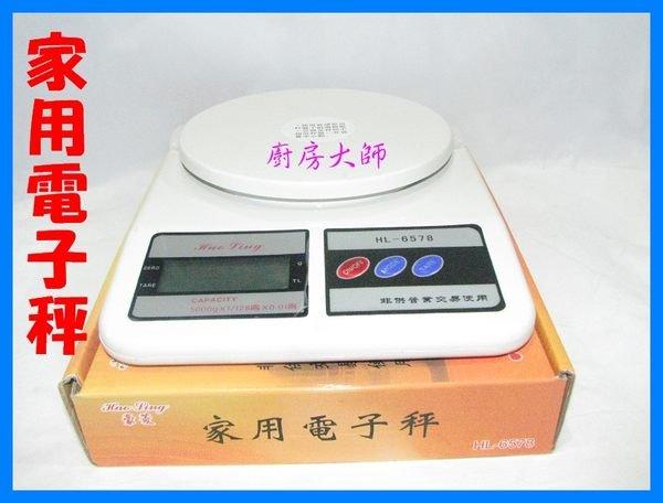 廚房大師-家用電子料理磅秤 料理秤 彈簧秤 食品秤 計量器具