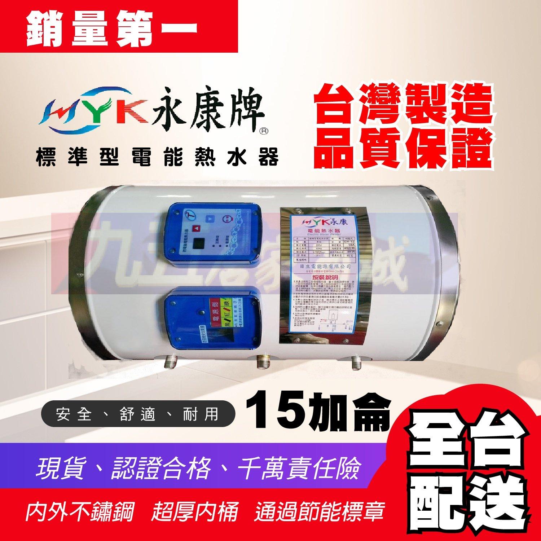 含稅 永康日立電 型15加侖 橫掛式 電熱水器 EH15 儲存式EH-15 電能熱水器 不鏽鋼 加熱 套房