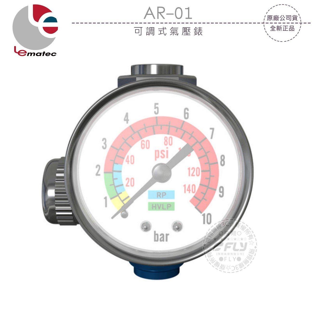《飛翔無線3C》lematec AR-01 可調式氣壓錶│ 貨│氣壓計 空氣噴漆噴槍調節器 壓縮機調壓閥