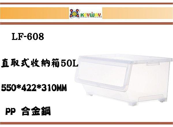 (即急集)買2個免運不含偏遠 聯府 LF608 直取式收納箱(附輪)50L單入組 製 整理箱 衣服箱 玩具箱 收納