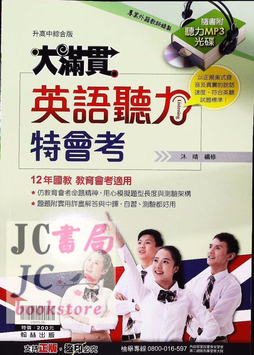 【JC書局】翰林國中 109年 會考 大滿貫 英語 聽力特會考