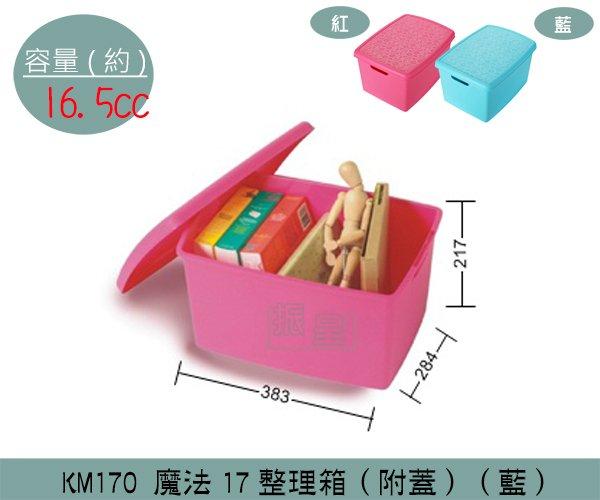 『振呈』 聯府KEYWAY KM170 (藍)魔法17整理箱附蓋 整理箱 收納箱 塑膠箱 16.5L 製