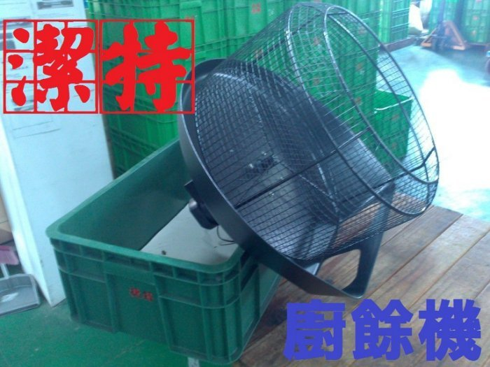 台中[潔特]廚餘機--全新廚餘堆肥有機肥篩選機(潔特NET型,電動,開口大,過篩效果好)