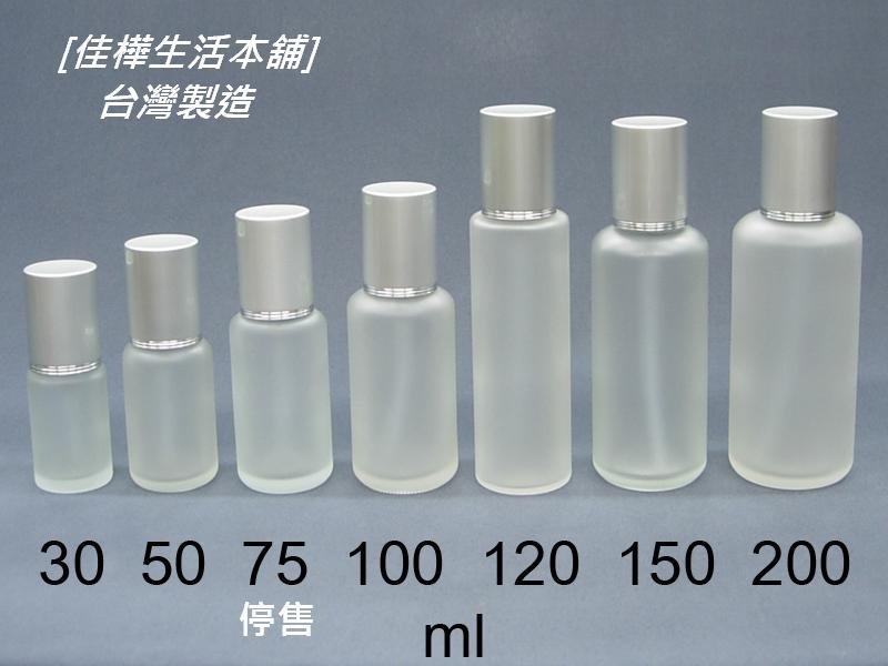 【佳樺 本舖】 MIT霧銀蓋毛玻璃噴瓶(BT-34)噴瓶罐 噴霧瓶小噴瓶化妝水瓶瓶罐 30ml~200ml