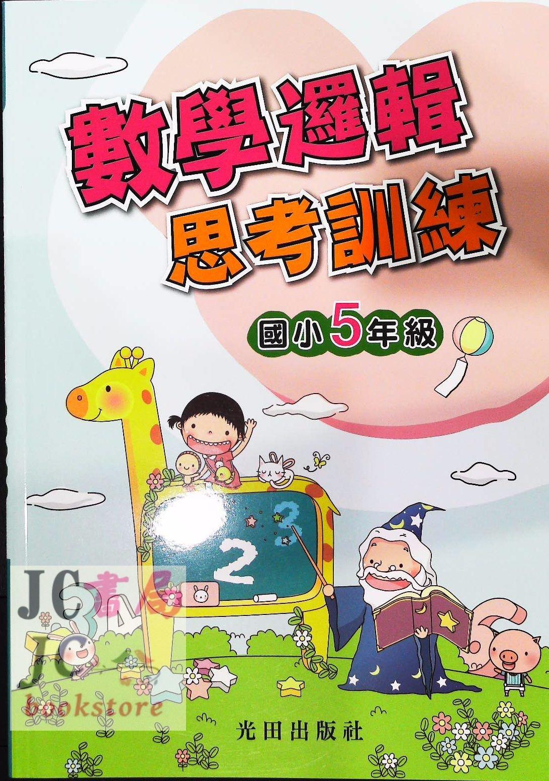 【JC書局】光田國小 數學邏輯 思考訓練 5年級