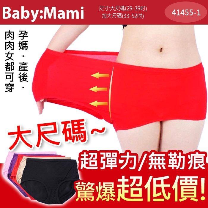 貝比幸福小舖【41455-1】特加大尺寸~超彈力極柔莫代爾大尺碼內褲/媽媽褲