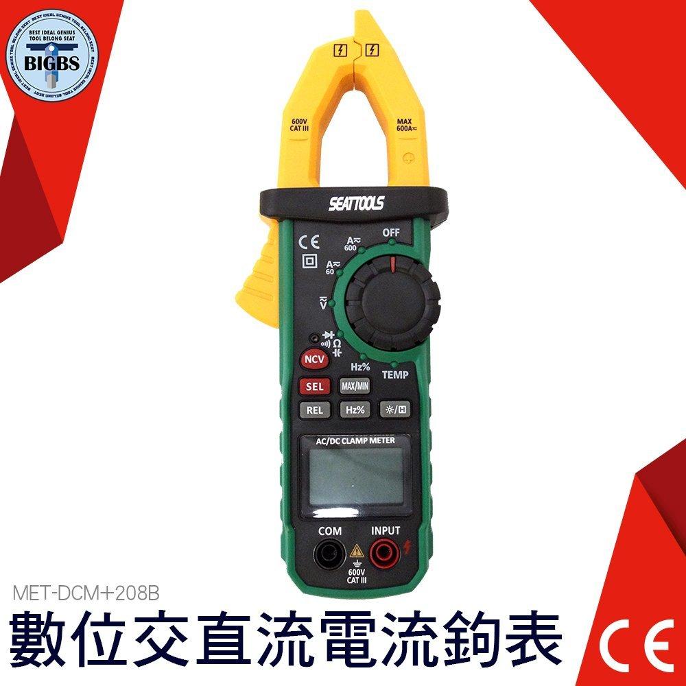 利器 【交直流鉤錶】直流數字鉤表 交流 小型鉤錶 電流測量 測試棒 發電機 馬達電流量測
