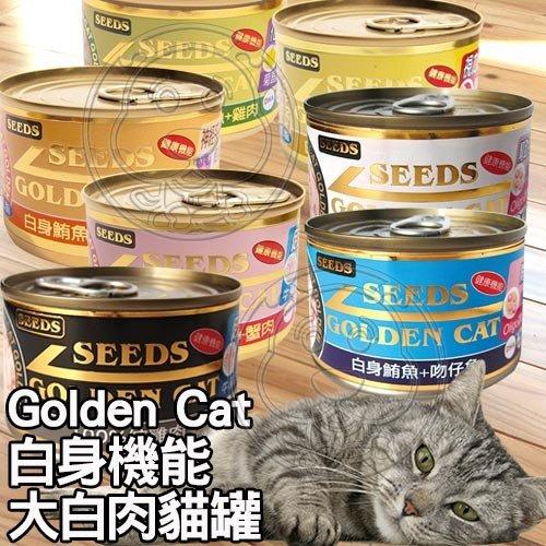 【🐱🐶培菓寵物48H出貨🐰🐹】Golden Cat》白身機能大白肉貓罐組170克*1罐 特價38元自取不打折