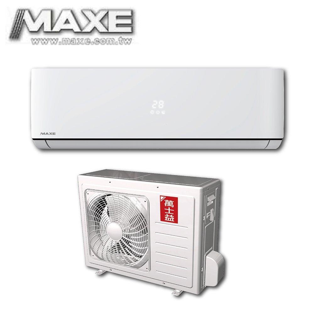 MAXE 萬士益 【MAS-28MS/RA-28MSN】 4-5坪 定頻 分離式冷氣
