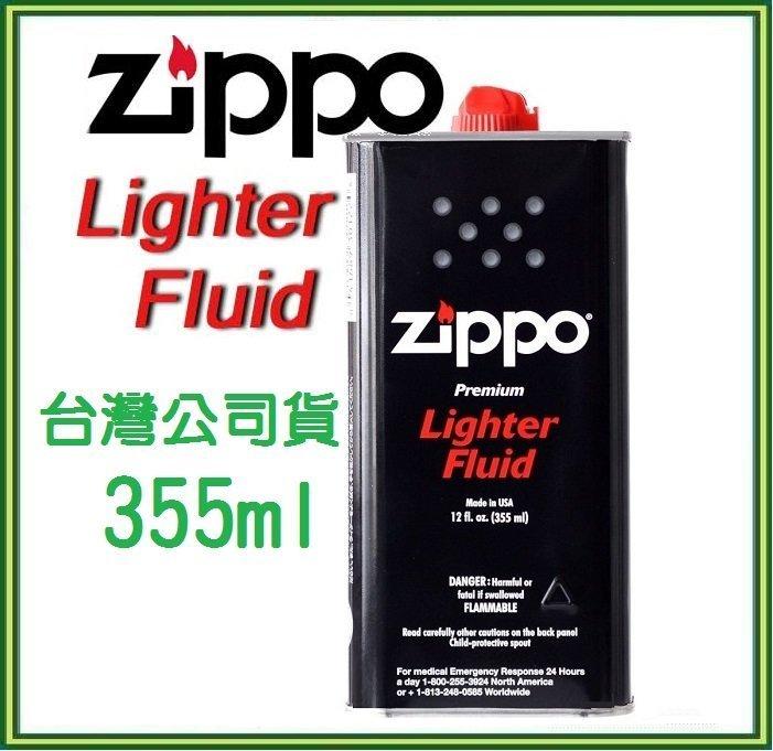ZIPPO打火機油、懷爐油、煤油 355ml (台灣公司貨)另售棉芯、棉線、棉條、打火石、ZIPPO油125ml