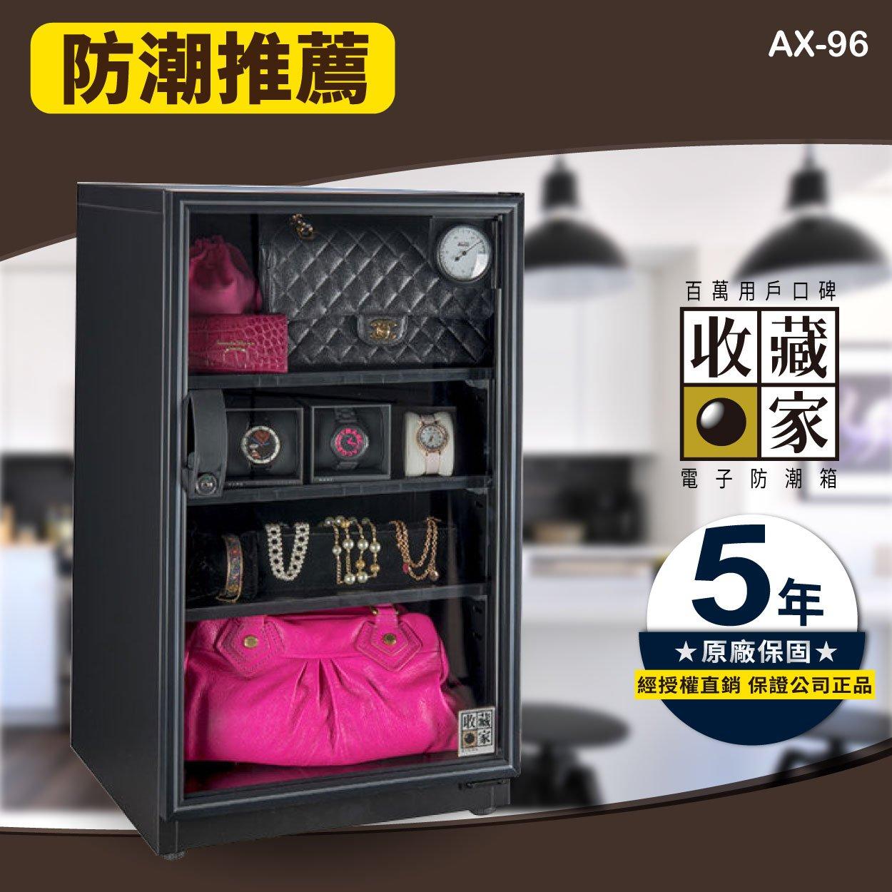 【翻桌熊】收藏家 AX-96 大型除濕主機 型電子防潮箱(93公升) 茶葉 乾糧  單眼 相機 包包 收藏 櫃子 防潮