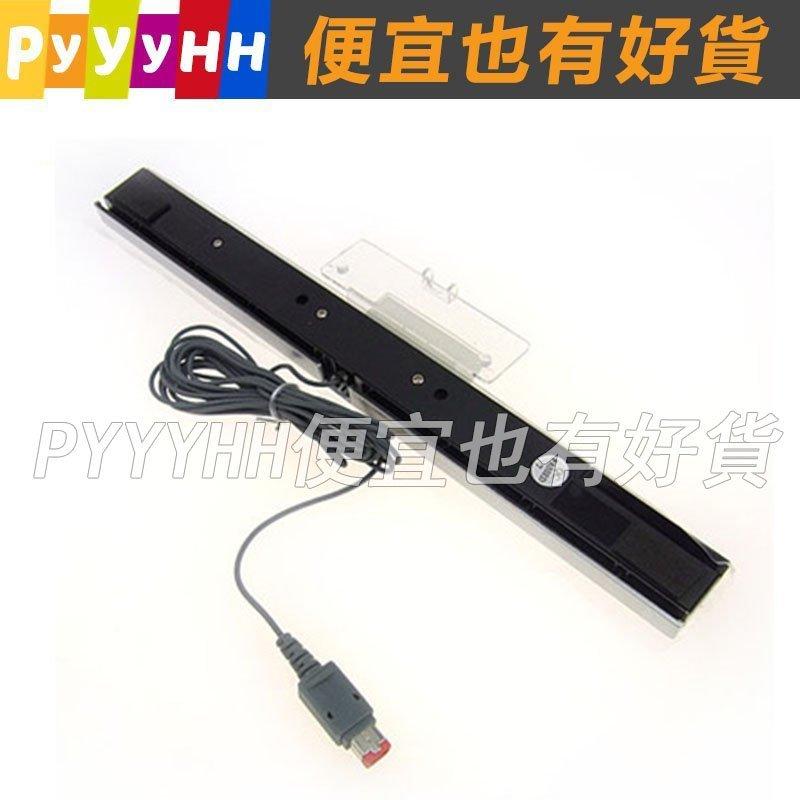 感應條 For 任天堂 Wii  Wii U 有線接收器 紅外線接收器 感應棒 感應器