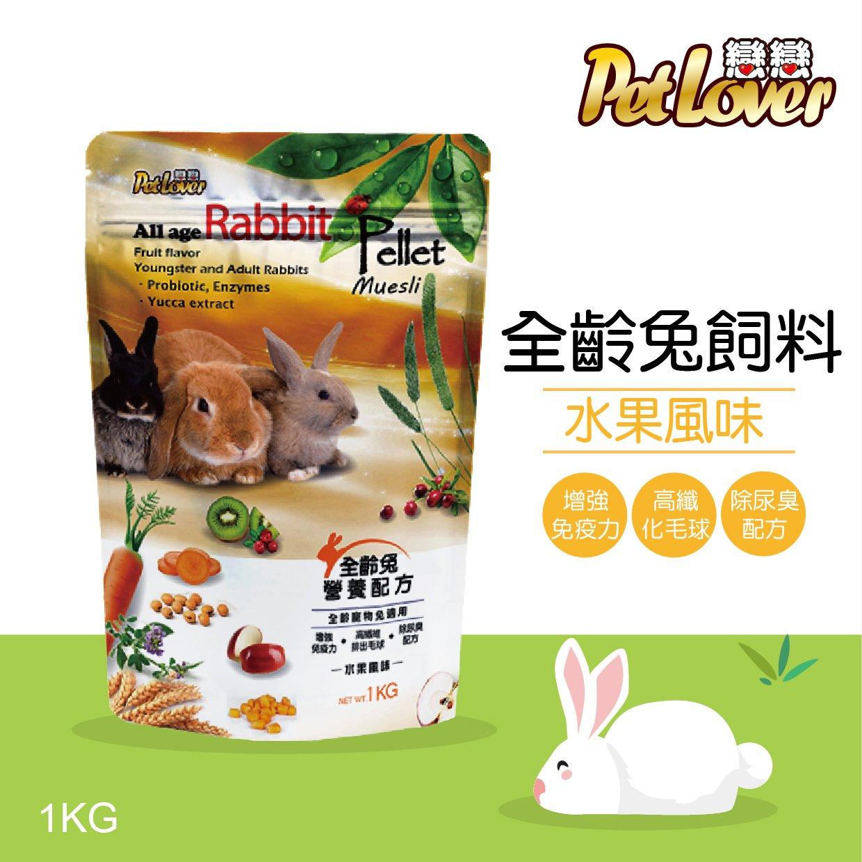 全球寵物~戀戀全齡兔飼料-水果風味-1kg 台灣製造