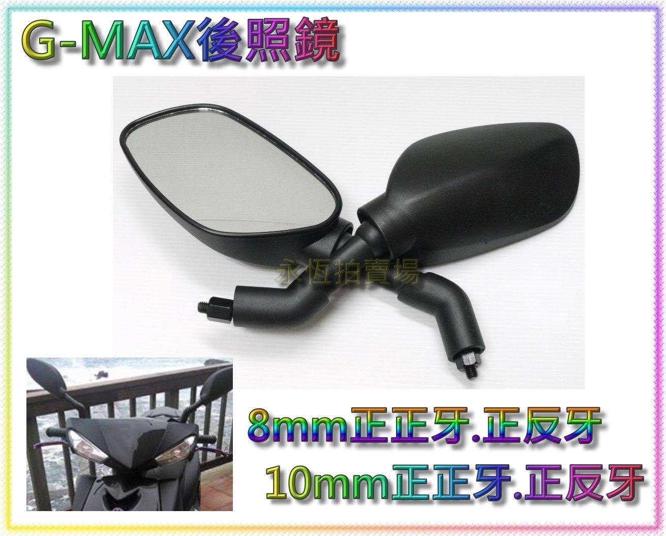 《永恆部品》 G MAX後照鏡 8M 10M 正牙 正反牙 通用型後照鏡.一代勁戰/二代勁戰/三代勁戰/四代勁戰/雷霆