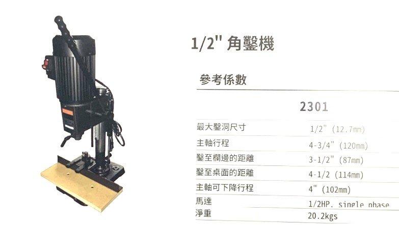 (木工工具店)角鑿機 1/2HP木工角槽機/台灣製/非力山MTS13