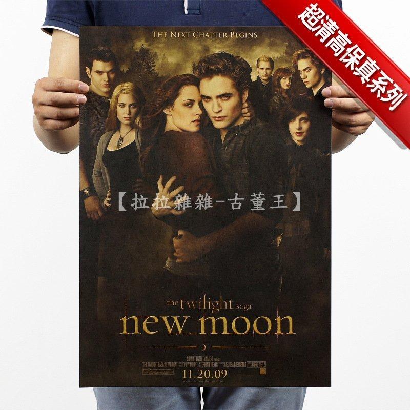 【貼貼屋】暮光之城2-新月 TwilightII New moon裝飾 懷舊復古 牛皮紙海報 電影海報 400