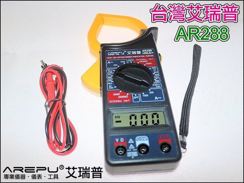 【優良賣家】GE041 艾瑞普 AR-288 電流勾表 萬用電表 鉗形 電流表 勾錶 AR288 DT266