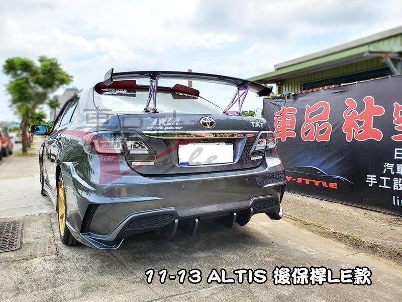 【車品社空力 】10.5代 ALTIS 11 12 13 LE款 後大包後保桿 原廠色完工特價