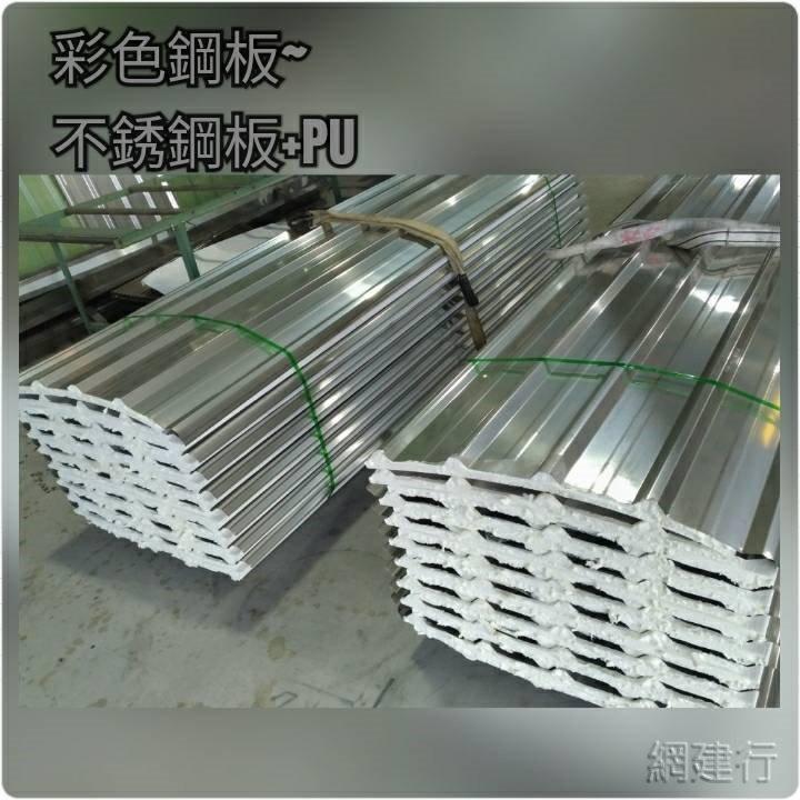 網建行 ㊣ 彩色鋼板 烤漆鋼板 角浪板 ~ 不鏽鋼板 ST304 +PU 角浪板~ 白鐵色 ~ 每呎166元