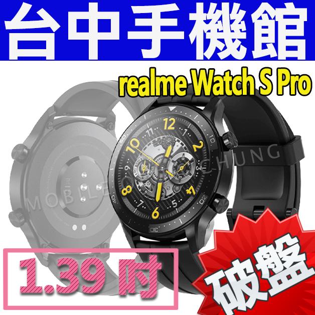 【台中手機館】realme Watch S Pro 1.39 吋 觸控螢幕 不鏽鋼 5ATM 防水 規格 價格 公司貨