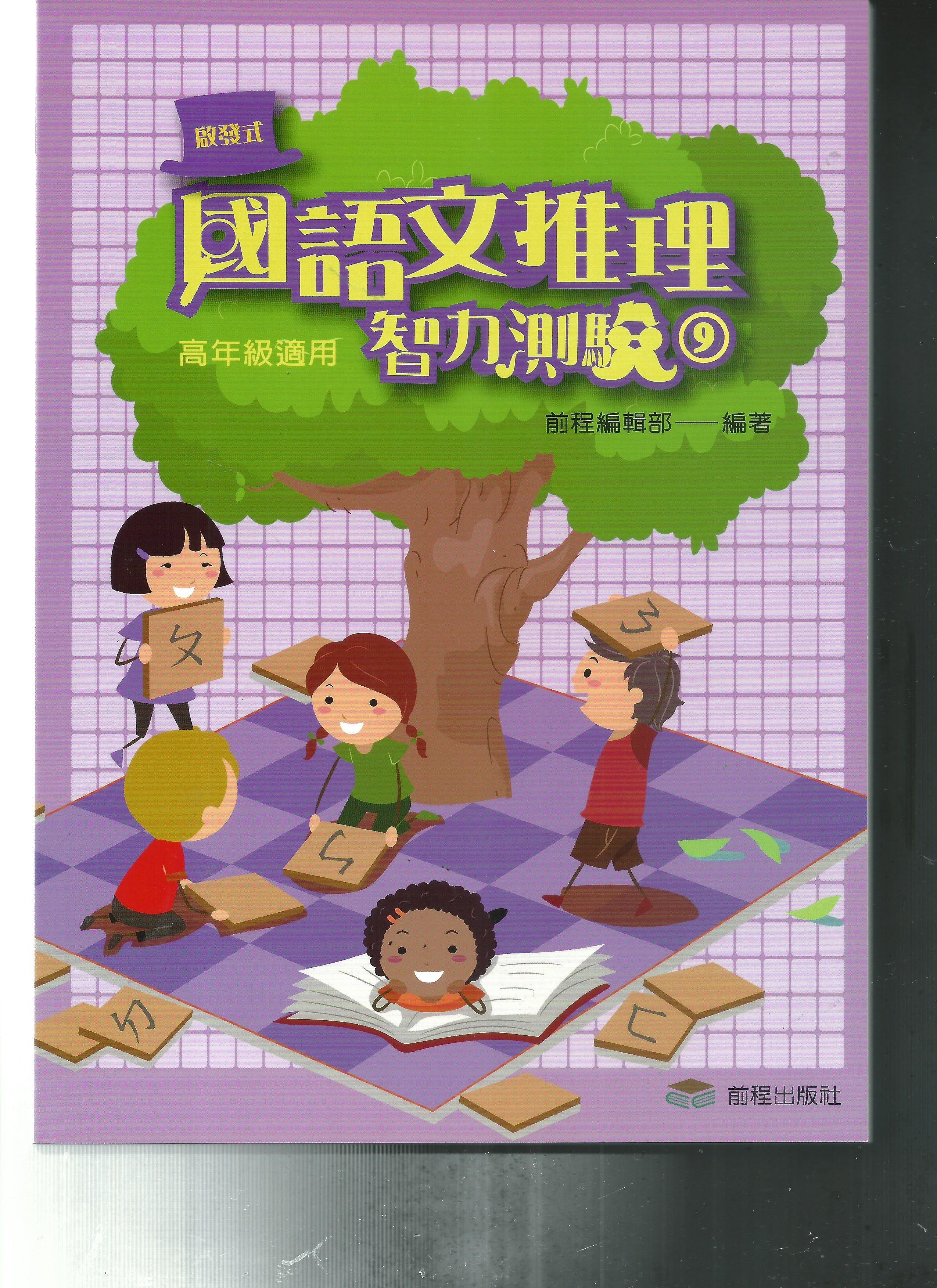 前程 啟發式國語文推理智力測驗(9)-高年級