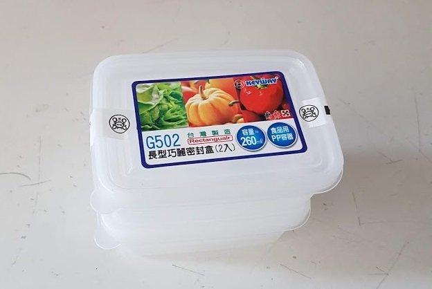 小毛收納館『KEYWAY G502 巧麗長型密封盒 2入』含稅開發票 聯府 保鮮盒 樂扣 副食品 0.26L