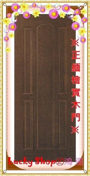 【鴻運】緬檜㊣羅馬實木門片。房間門。隔間門。拉門。廚房門。木門。雙北免運費~