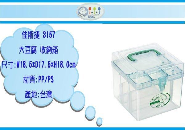 (即急集) 999免運 佳斯捷 3157 大豆腐 收納箱 抽屜整理箱 收納箱 塑膠盒 文具盒 製
