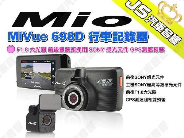 勁聲影音科技 Mio MiVue 698D 行車記錄器 大光圈 前後雙鏡頭 GPS測速預警 698+A30=698D
