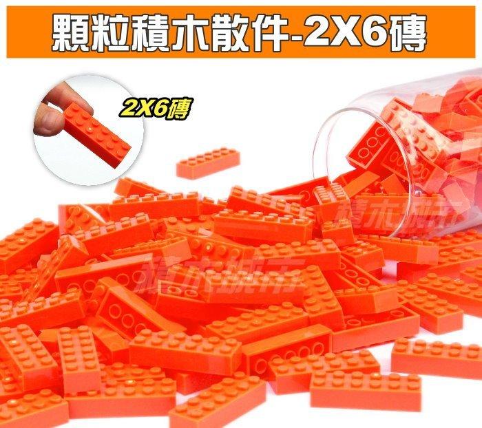 【積木城市】 工具-顆粒積木 2X6磚 13色 100G 積木磚 顆粒 人像畫 積木零件 積木牆 積木創作 DIY