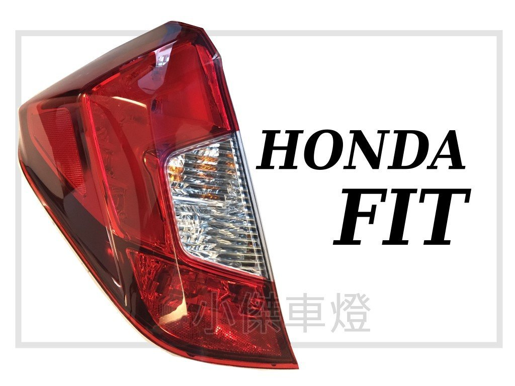 小傑車燈--HONDA FIT 3代 2014 2015 2016 14 15 16 原廠樣式 一顆2000 FIT尾燈