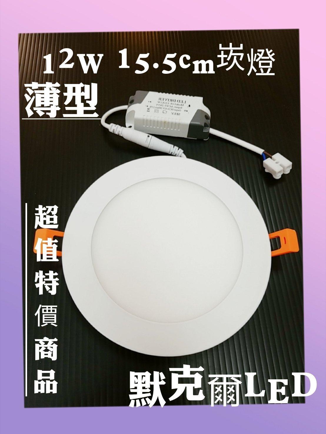(買15送1)12W LED 超薄型崁燈 崁孔15.5CM