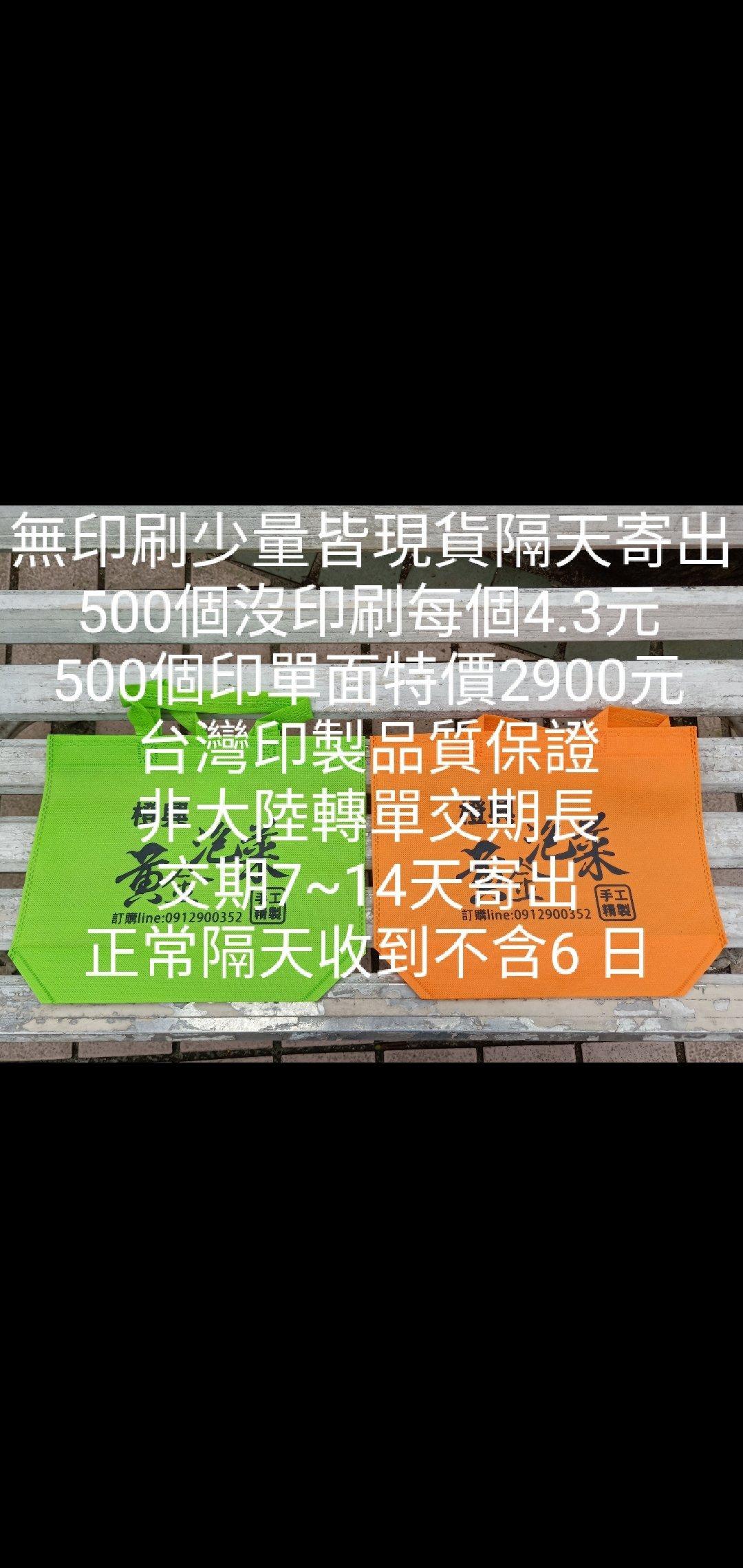 小號 不織布袋 草綠 每個4.8元 牛皮紙袋 環保袋 手提袋33*26+10cm底每包50個240元 無印刷驚爆價