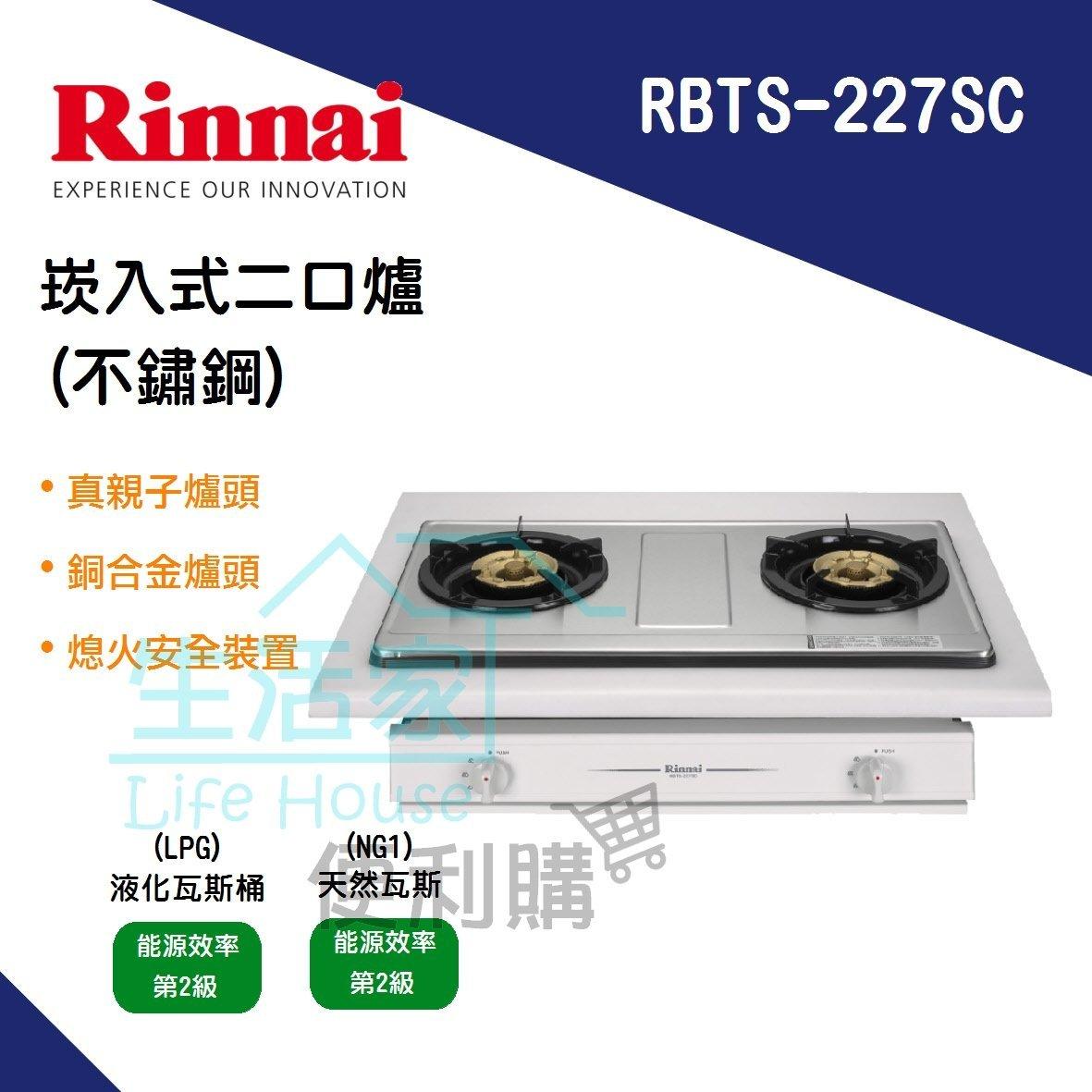 【 家便利購】《附發票》林內牌 RBTS-227SC WC 崁入式二口爐(不鏽鋼 琺瑯) 瓦斯爐 真親子 銅合金爐頭