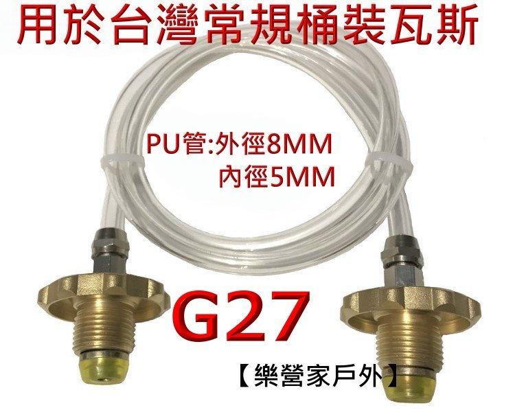 G27桶裝瓦斯轉灌導管 家用瓦斯 桶裝瓦斯對灌連結管 轉接頭可轉灌高山瓦斯罐 自己灌瓦斯