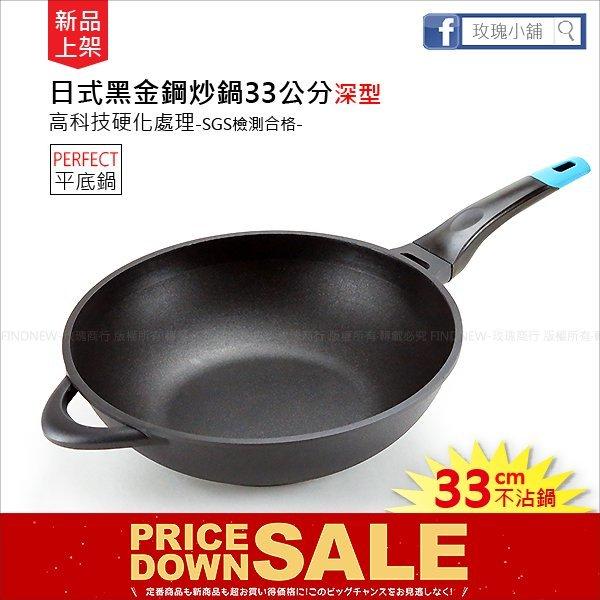 玫瑰 『PERFECT日式黑金鋼炒鍋33cm平底鍋』不沾鍋,好洗,瓦斯爐 。媲美德國寶迪:鮮炒青菜、海產、牛肉6分熟