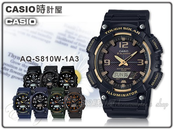 CASIO 時計屋 卡西歐手錶 AQ-S810W-1A3 男錶 橡膠錶帶 防水 太陽能 LED 世界時間 倒數計時