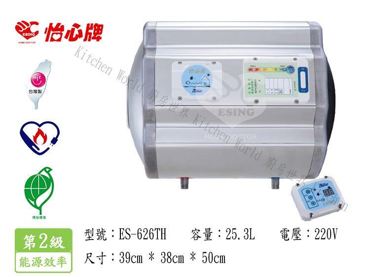【廚房世界】高雄 怡心牌 ES-626TH 25.3L 橫掛 電能 熱水器 ☆ ES-626 店面 可