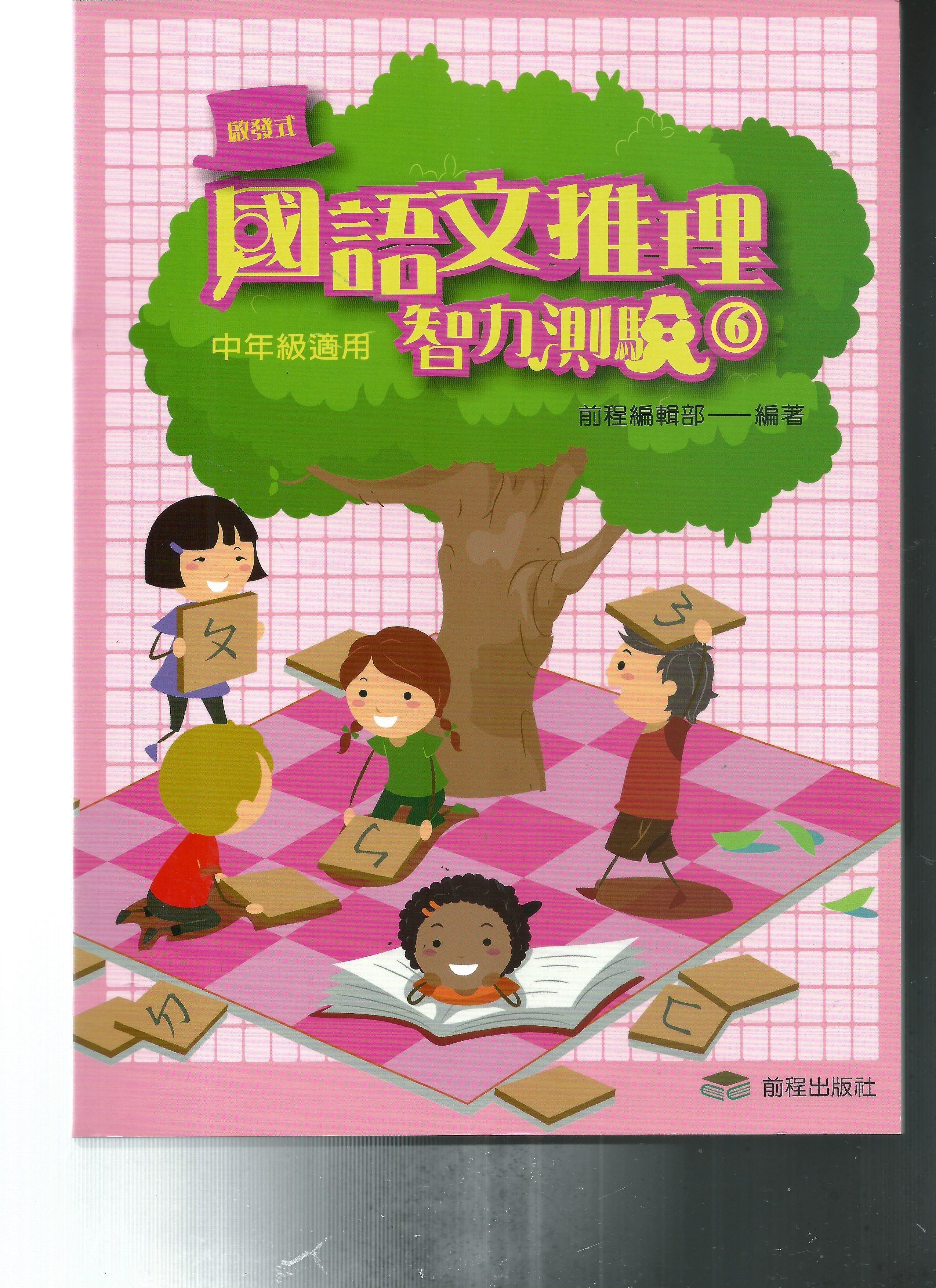 前程 啟發式國語文推理智力測驗(6)-中年級