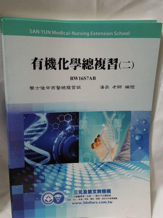 有機化學總複習(二、三)共2本 學士後中西醫 私醫班