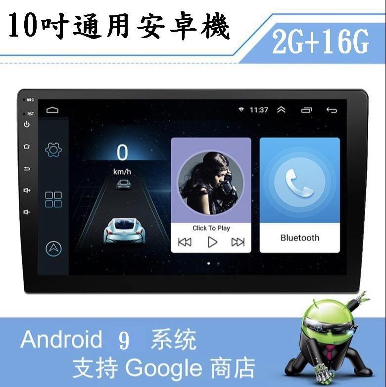 10.2吋安卓導航通用型一體機 全觸控汽車音響安卓主機 車用安卓機 2DIN 觸控螢幕 雙碇機 安卓機 2+16G
