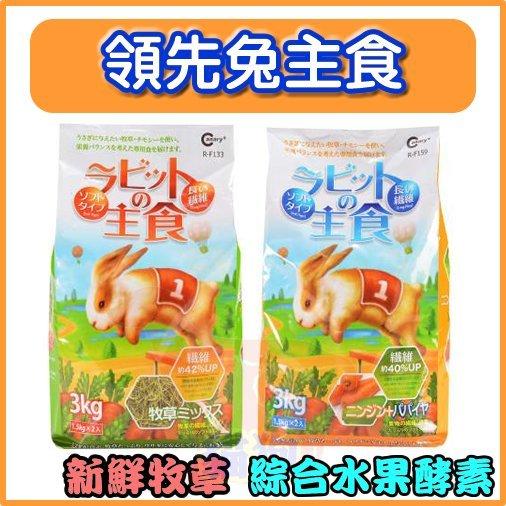 **貓狗大王**Canary 領先兔主食飼料   綜合水果酵素配方/新鮮牧草配方   3kg