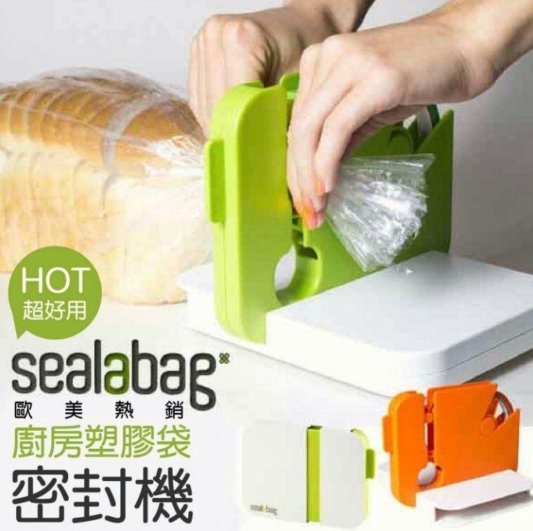 Sealabag 超 廚房塑膠袋密封機 膠帶封口機 密封 保鮮  防黴防潮 封口器 便利塑膠袋 膠帶密封袋 膠帶 密封 封口器 家用 廚房封口機
