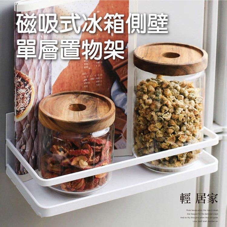磁吸式冰箱側壁單層置物架 廚房調料收納架 冰箱側壁掛架 收納鐵架-輕居家8353