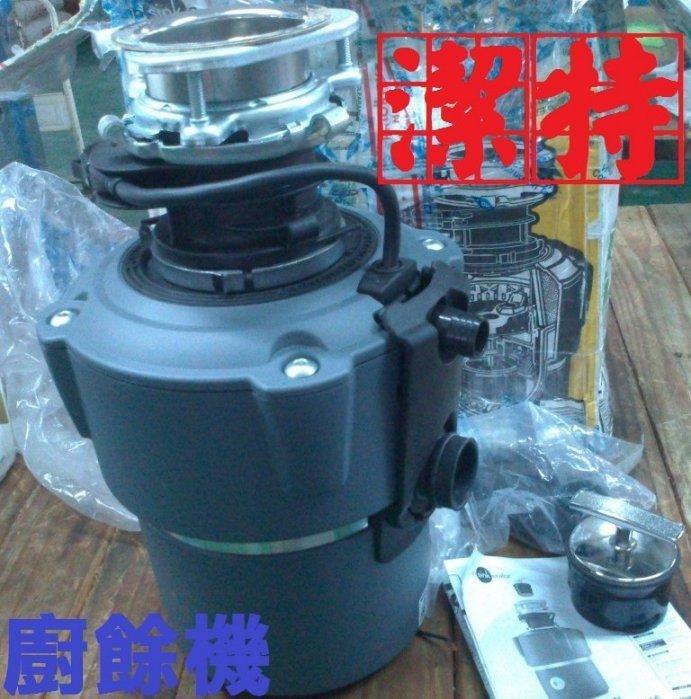 台中[潔特]廚餘機--全新廚餘攪碎機(鐵胃3/4馬 美國大廠 很重 EMERSON 電子啟動)-F32