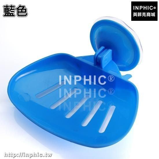 INPHIC-強力吸盤肥皂盒瀝水香皂盒肥皂架 收納架皂盒皂托置物架壁掛架-兩入-藍色_S3004C