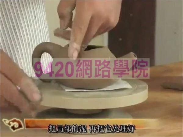 【9420-8032】陶瓷藝術一講一做 講座教學影片(MP4影片格式) - ( 10堂課 ) 280元!