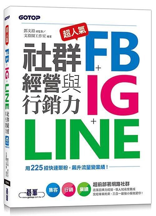 《度度鳥》超人氣FB+IG+LINE社群經營與行銷力:用225招快速聚粉,飆升流│碁峯資訊│鄧文淵│全新│定價:500元