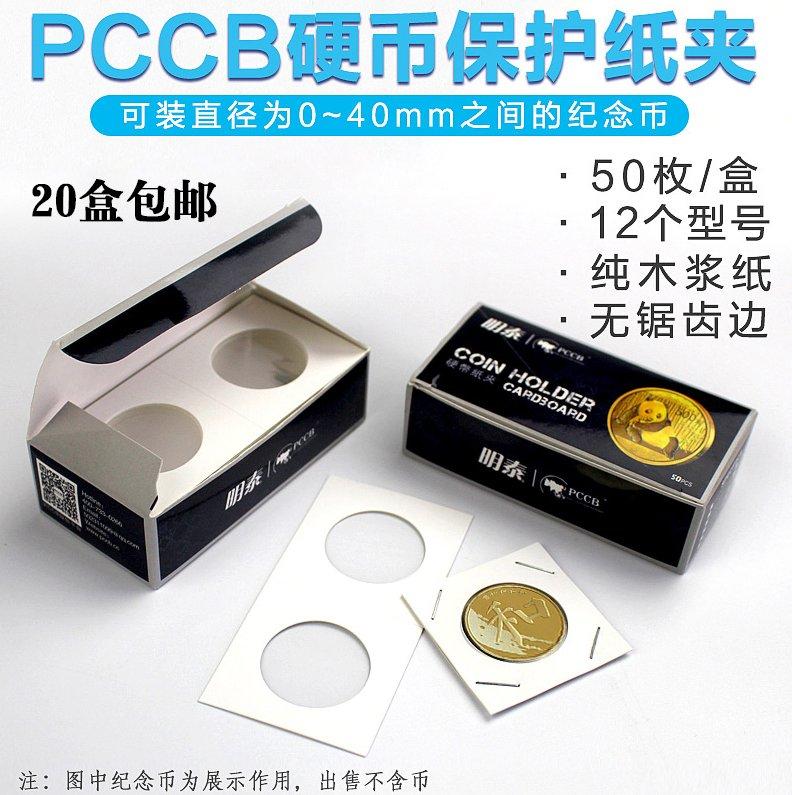 5件起購!明泰方型硬幣紙夾0-40mm紀念幣通用雞幣孫中山幣建軍幣等錢幣收藏