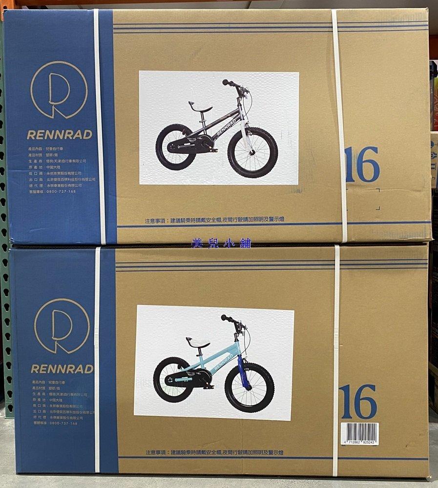 美兒小舖COSTCO好市多代購~RENNRAD 16吋兒童腳踏車-銀灰or湖水綠(1台)適用6歲以上兒童